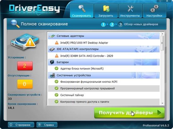 DriverEasy Pro ключ