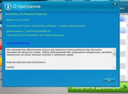 Скачать IcoFX на русском