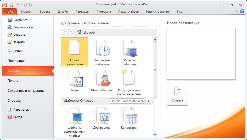 Майкрософт 2010 программу поинт пауэр