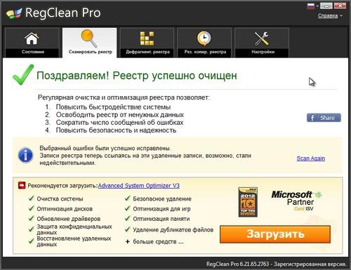 Скачать Regclean Pro ключ