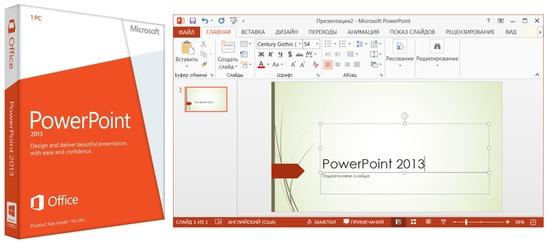 Powerpoint для презентаций скачать бесплатно для windows