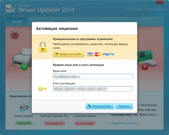 Carambis Driver Updater 2013 Key
