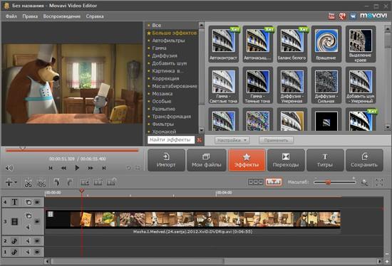 movavi video editor 11 скачать бесплатно полную версию